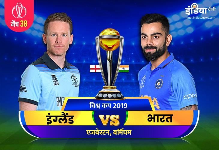 लाइव क्रिकेट स्ट्रीमिंग आईसीसी विश्व कप 2019 भारत बनाम इंग्लैंड मैच 38 विश्व कप 2019 भारत बनाम इंग्ल- India TV Hindi