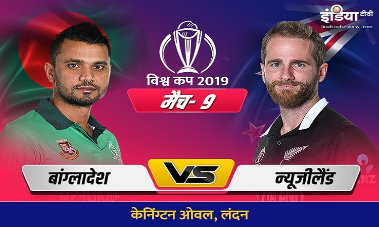 BAN vs NZ- India TV Hindi