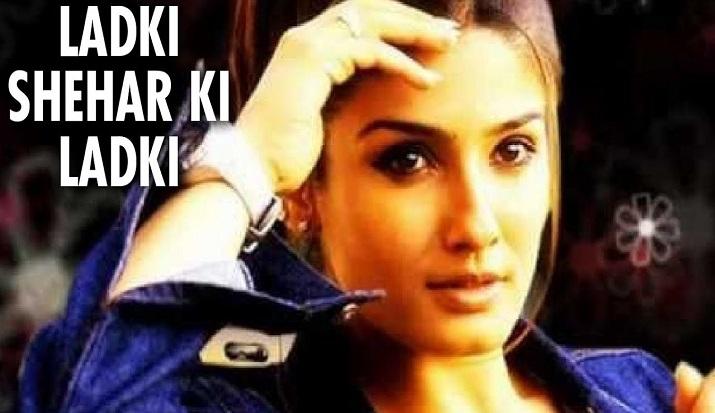 शहर की लड़की- India TV Hindi