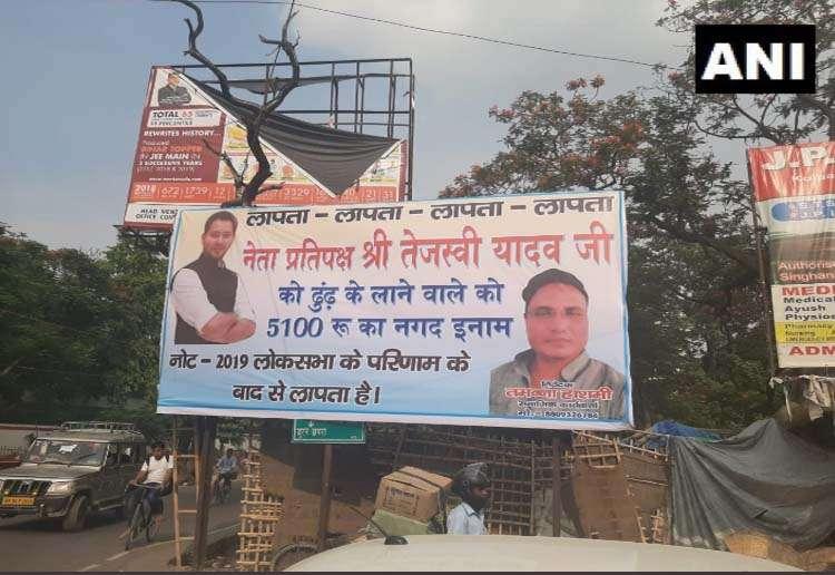 Tejashwi Traceless Poster in Muzaffarpur- India TV Hindi