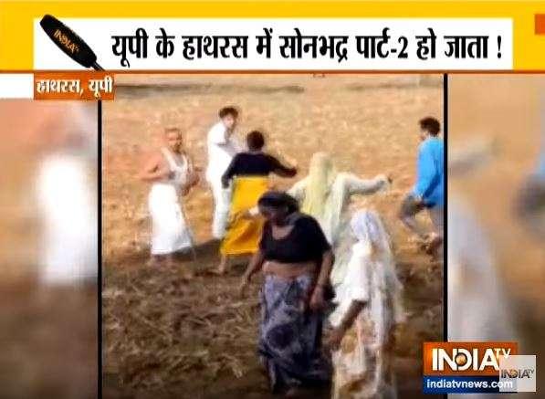 सोनभद्र के बाद हाथरस जिले में सामने आया जमीनी विवाद, लेहराई गई बंदूक- India TV Hindi