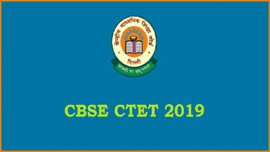 cbse ctet 2019- India TV Hindi
