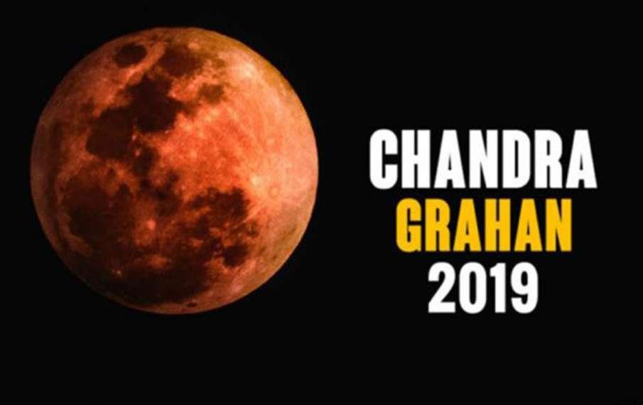 chandragrahan 2019- India TV Hindi