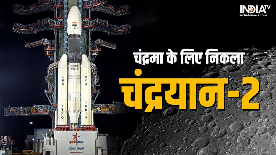 Chandrayaan 2 - India TV Hindi