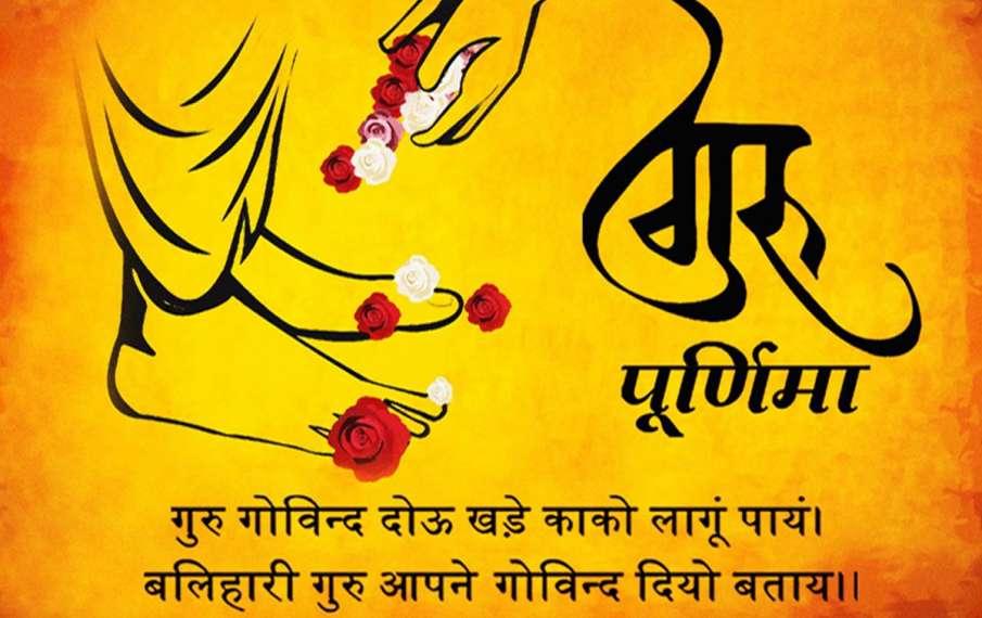 Guru Purnima- India TV Hindi
