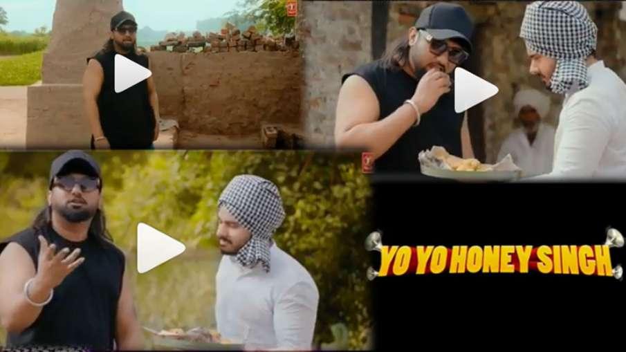 YoYo ke naye gaaney ka bada khoolasa - India TV Hindi