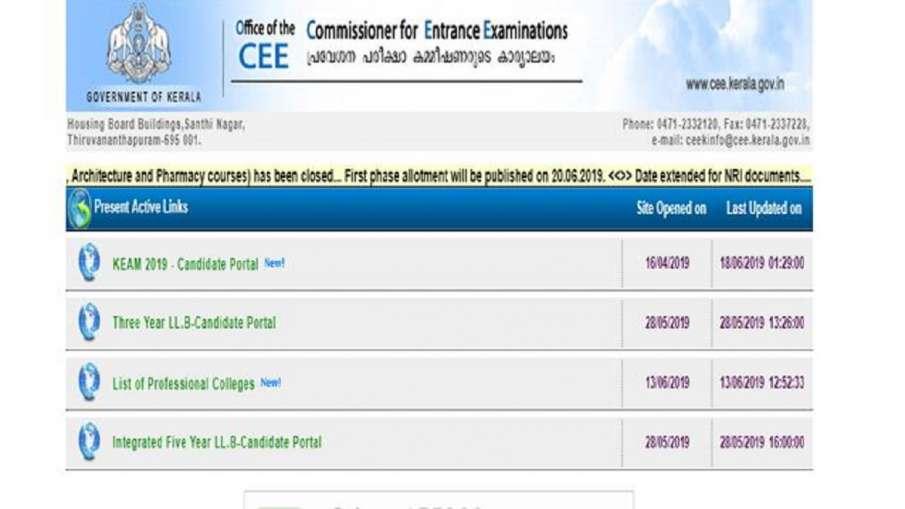 keam third allotment list- India TV Hindi