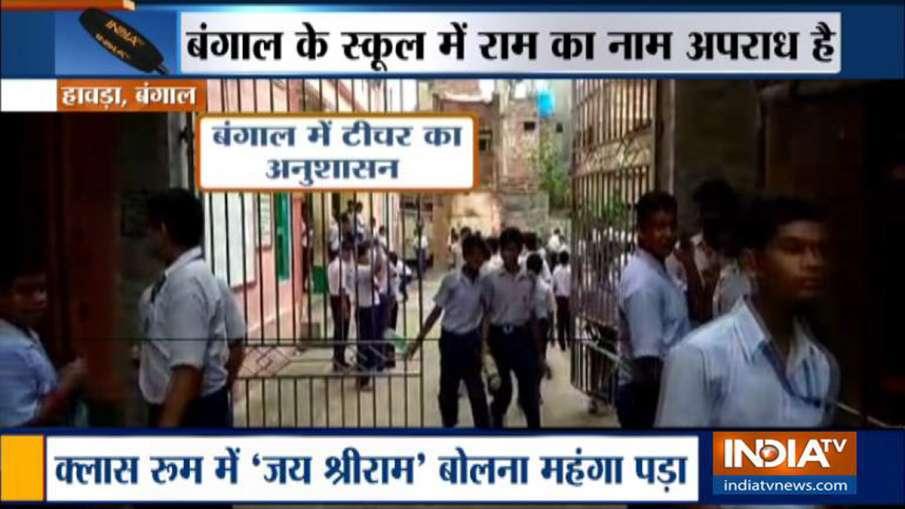 ममता के बंगाल में बच्चे ने क्लास में बोला जय श्रीराम, टीचर ने की बेरहमी से पिटाई- India TV Hindi