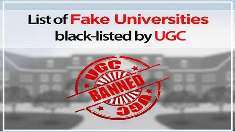 ugc releases fake universities list- India TV Hindi