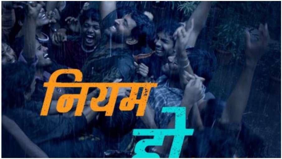 Super 30 anthem- India TV Hindi