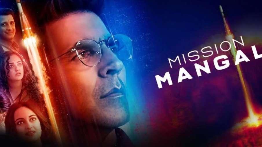 Mission Mangal- India TV Hindi