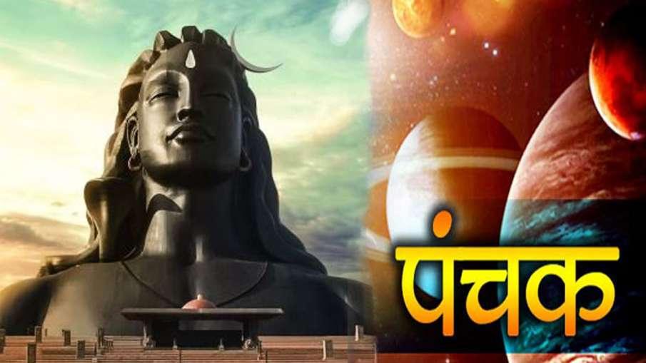 sawan panchak - India TV Hindi