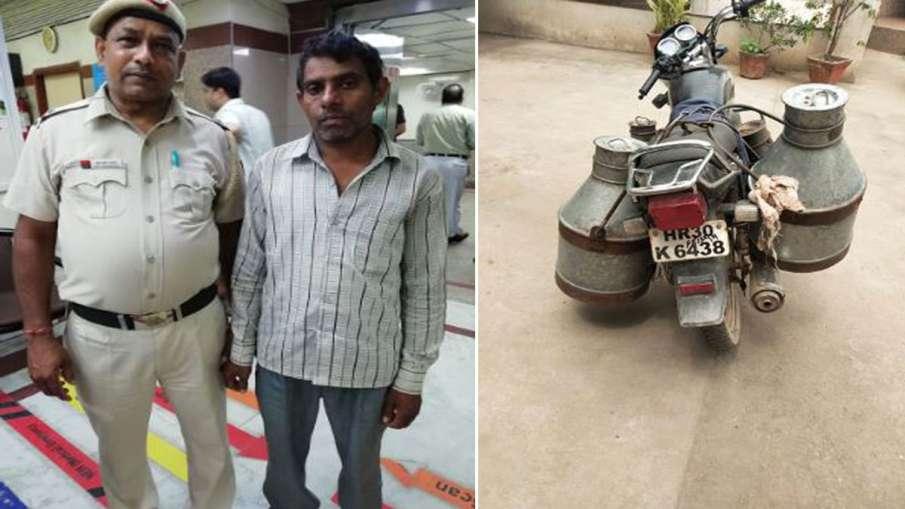 दूध के कन्टेनर में शराब की तस्करी करने वाला गिरोह दिल्ली पुलिस की गिरफ्त में- India TV Hindi