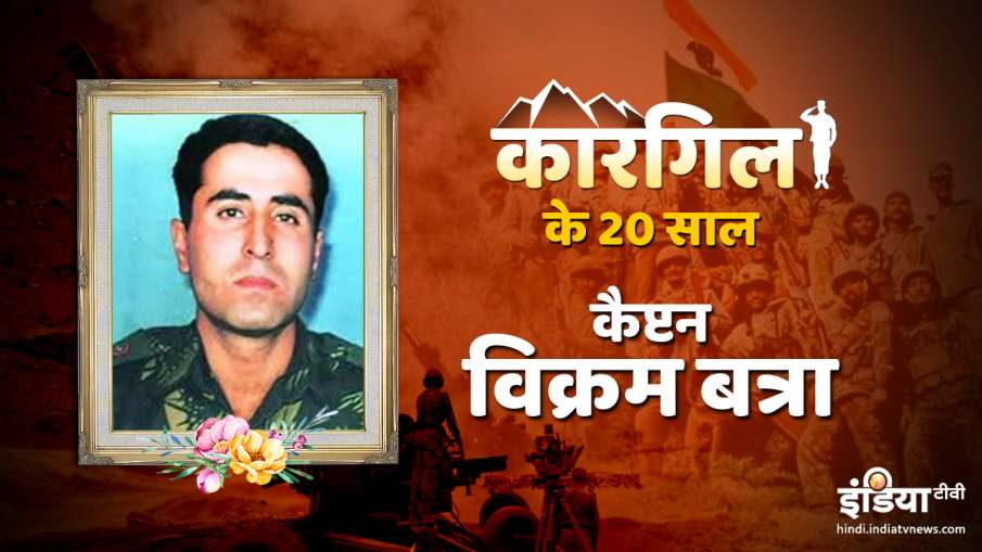 20 Years of Kargil War: Know about Captain Vikram Batra's valour - India TV Hindi