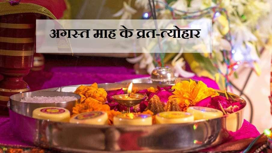 august hindu calender- India TV Hindi