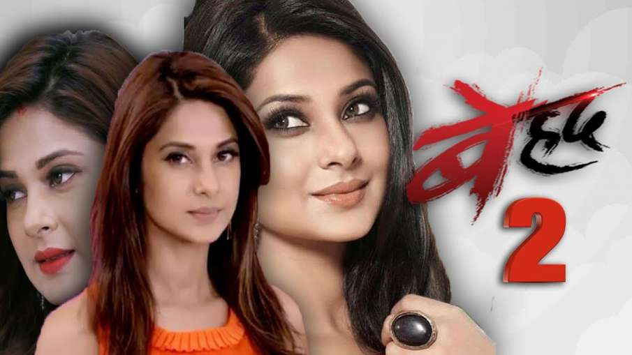 Beyhadh 2- India TV Hindi