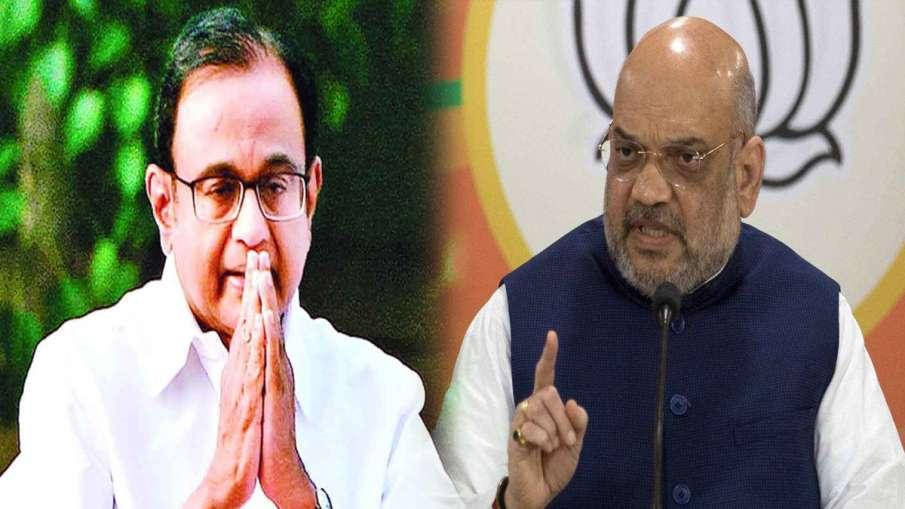 पी चिदंबरम VS अमित शाह: पूर्व गृहमंत्री ने सोचा नहीं होगा समय का कालचक्र ऐसे घूमेगा- India TV Hindi