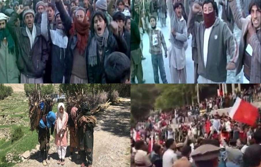 Gilgit Baltistan- India TV Hindi