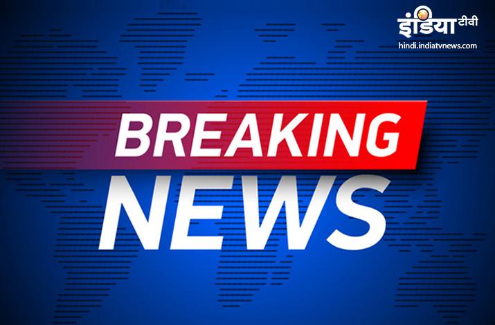 Breaking News - India TV Hindi