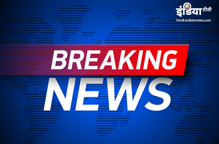 Breaking News - India TV Hindi
