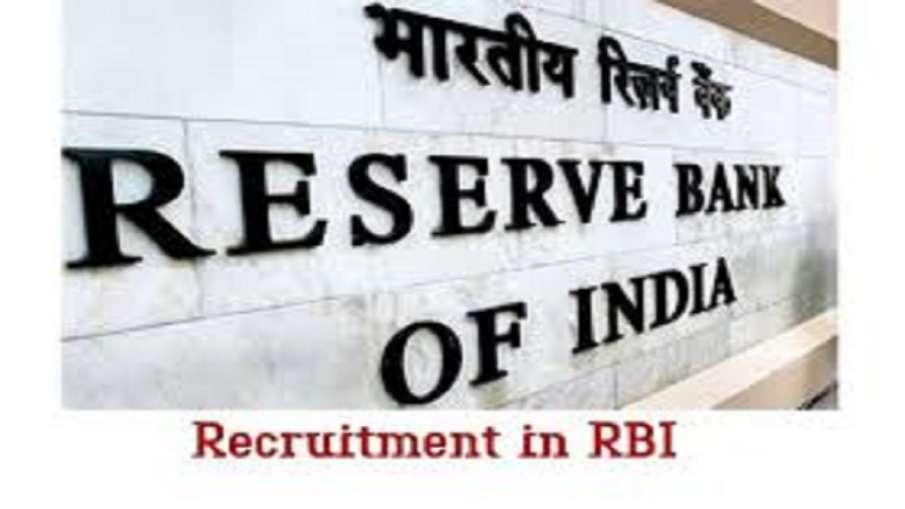 RBI RECRUITMENT 2019- India TV Hindi