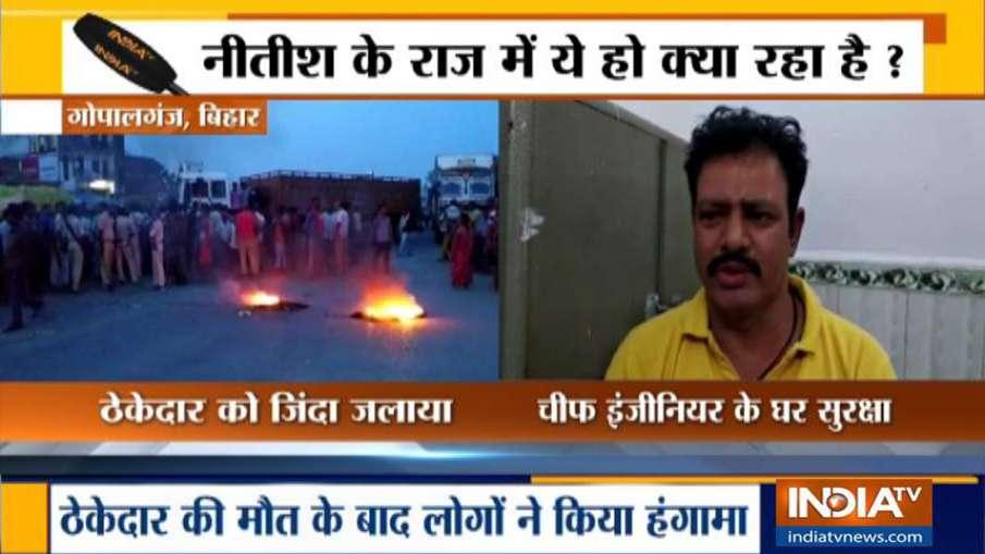 बिहार के गोपालगंज में पैसे नहीं देने पर ठेकेदार को जिंदा जलाने का आरोप, चीफ इंजीनियर पर लगा आरोप- India TV Hindi