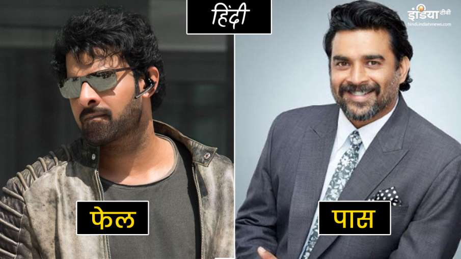 prabhas and madhavan- India TV Hindi
