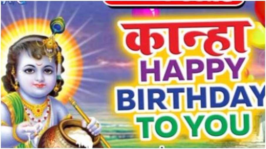 Bhojpuri Janmashtami song- India TV Hindi