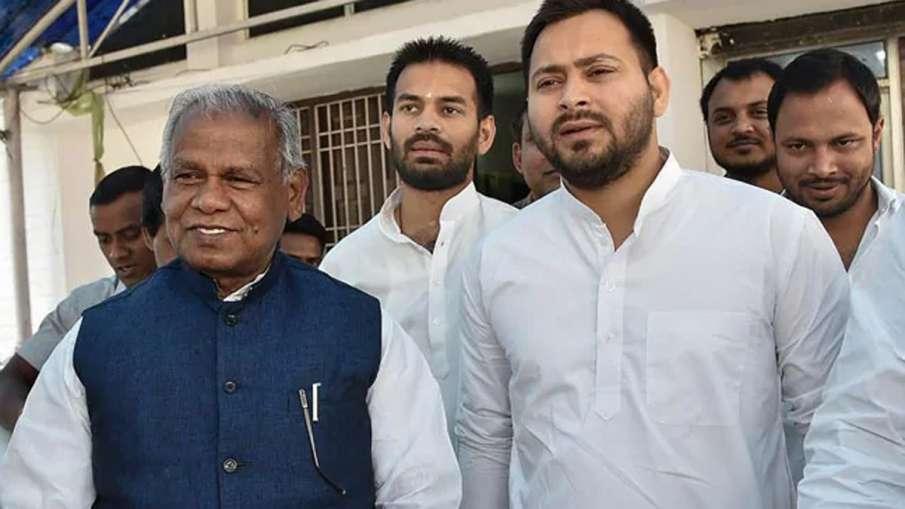 Jitan Ram Manjhi Tej Pratap Yadav and Tejashwi Yadav | PTI File- India TV Hindi