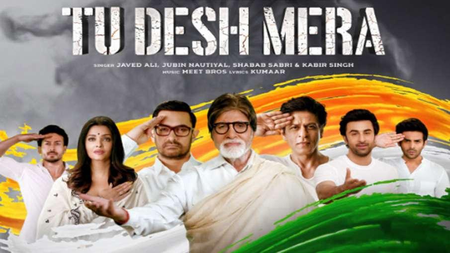 Tu desh mera- India TV Hindi