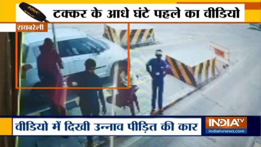 उन्नाव रेप पीड़िता के ऐक्सिडेंट से पहले का CCTV फुटेज मिला, CBI बोली-गलत दिशा में था ट्रक- India TV Hindi