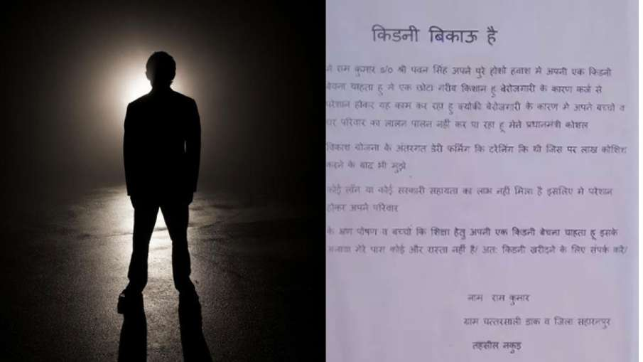Kidney Bikau Hai- India TV Hindi