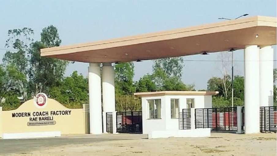 Raebareli coach factory- India TV Hindi