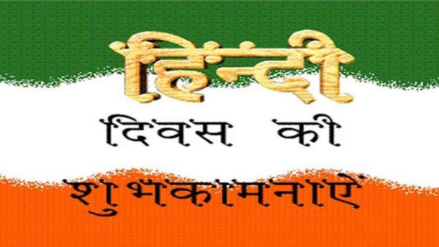 हिंदी दिवस- India TV Hindi