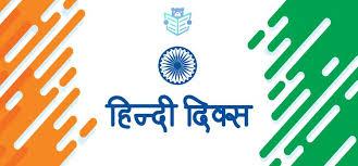 Hindi Diwas 2019- India TV Hindi