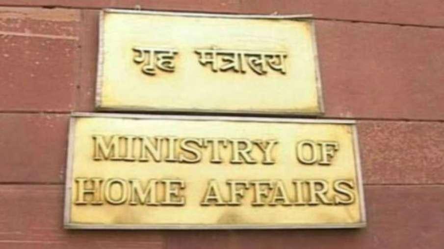 Home ministry- India TV Hindi