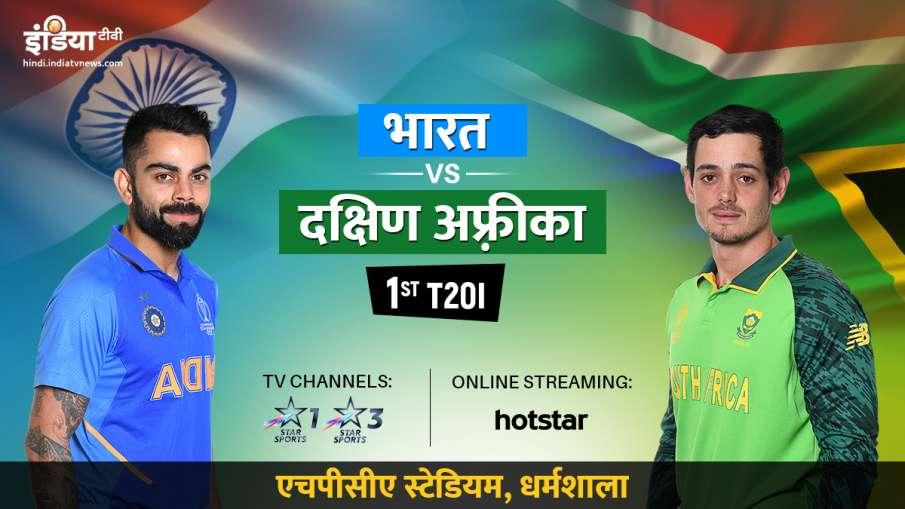 लाइव क्रिकेट स्ट्रीमिंग भारत बनाम साउथ अफ्रीका लाइव क्रिकेट स्ट्रीमिंग कब कहां और कैसे देखें लाइव मै- India TV Hindi