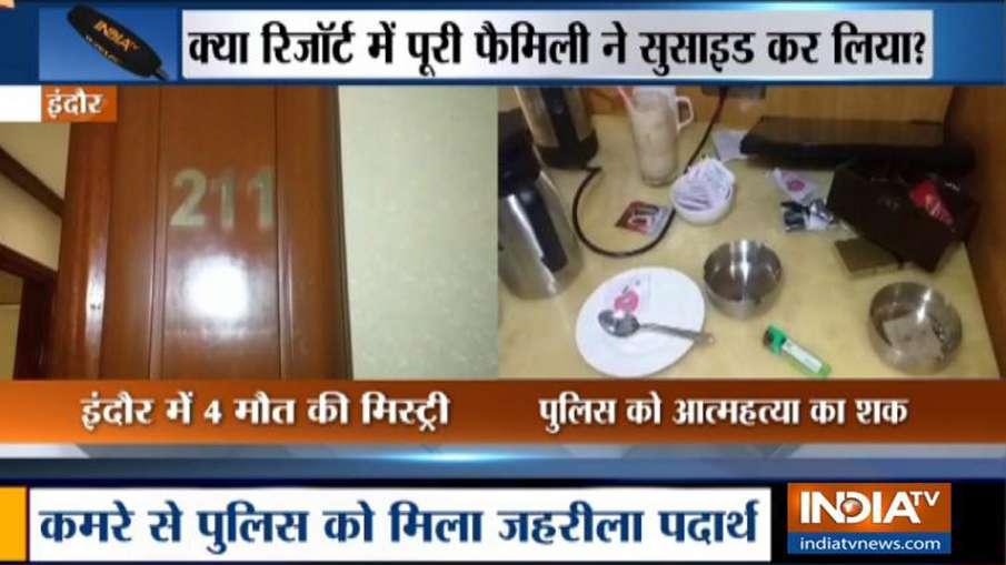 होटल-पिकनिक और मौत की मिस्ट्री, रिसॉर्ट के कमरे से परिवार के 4 सदस्यों के शव मिलने से मचा हड़कंप- India TV Hindi