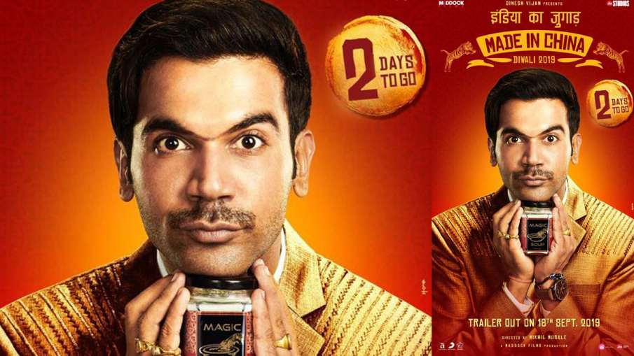 Made In China- India TV Hindi
