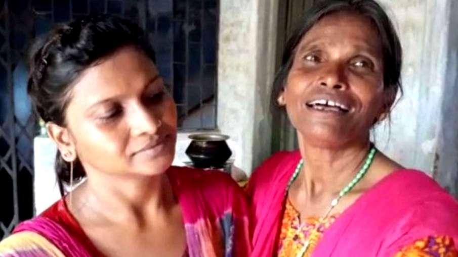 बेटी एलिजाबेथ के साथ रानू मंडल- India TV Hindi