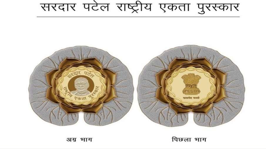 Sardar Patel National Unity Award- India TV Hindi