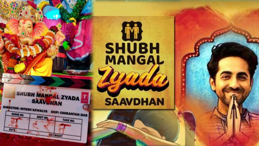 Shubh Mangal Zyada Saavdhan- India TV Hindi