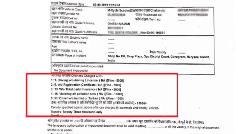 स्कूटी का कटा 23,000 रुपये का चालान- India TV Hindi
