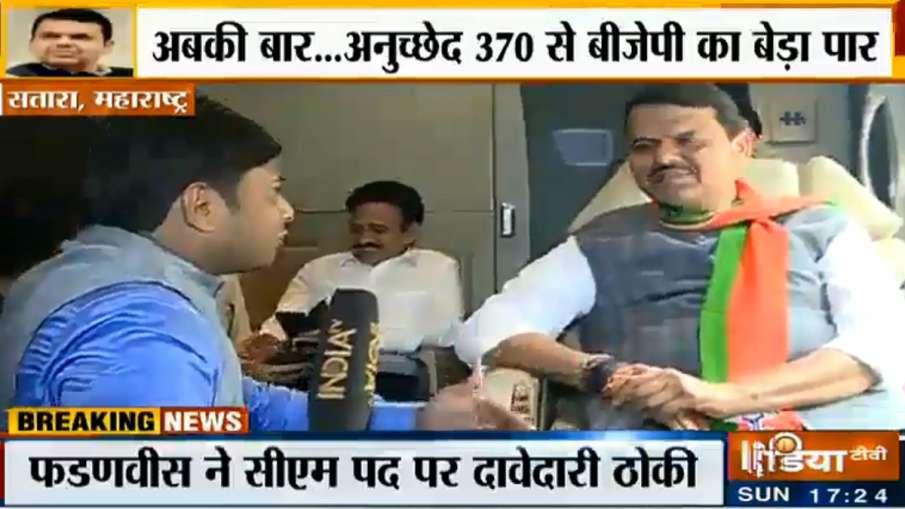 महाराष्ट्र विधानसभा चुनाव पर देवेंद्र फडणवीस से खास बातचीत- India TV Hindi