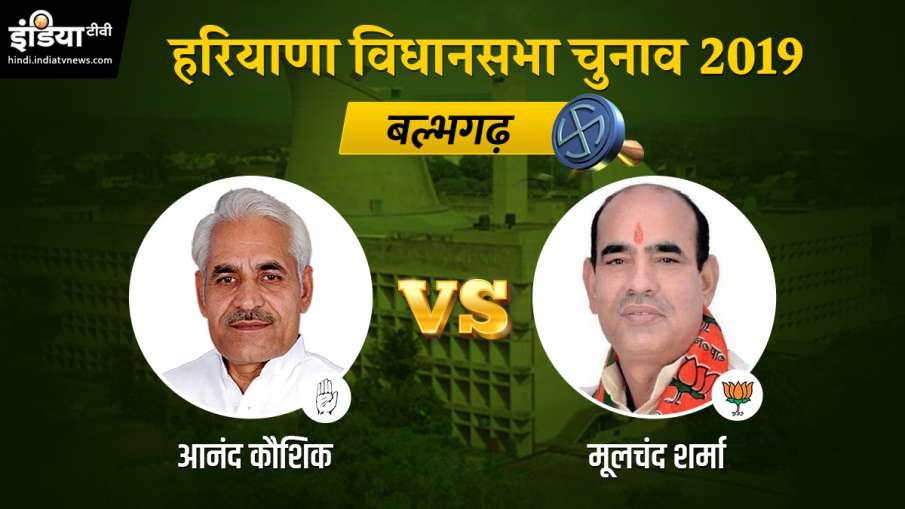 Ballabhgarh assembly election results - India TV Hindi