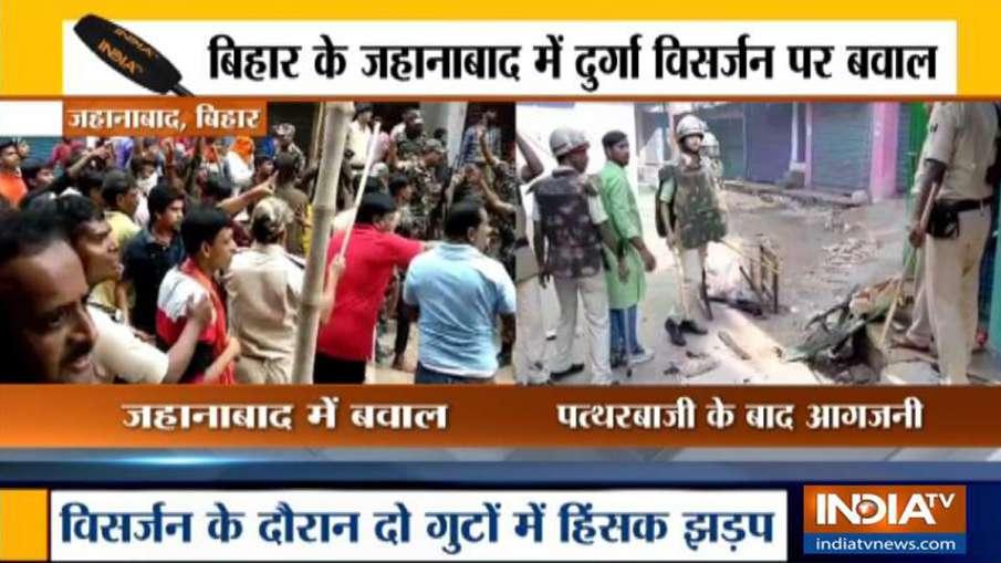 बिहार के जहानाबाद में दुर्गा विसर्जन पर बवाल, नाराज लोगों ने की आगजनी और दुकानों में तोड़फोड़- India TV Hindi