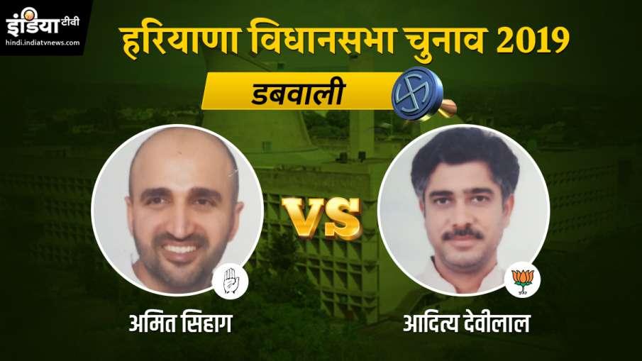 Dabwali assembly election results- India TV Hindi