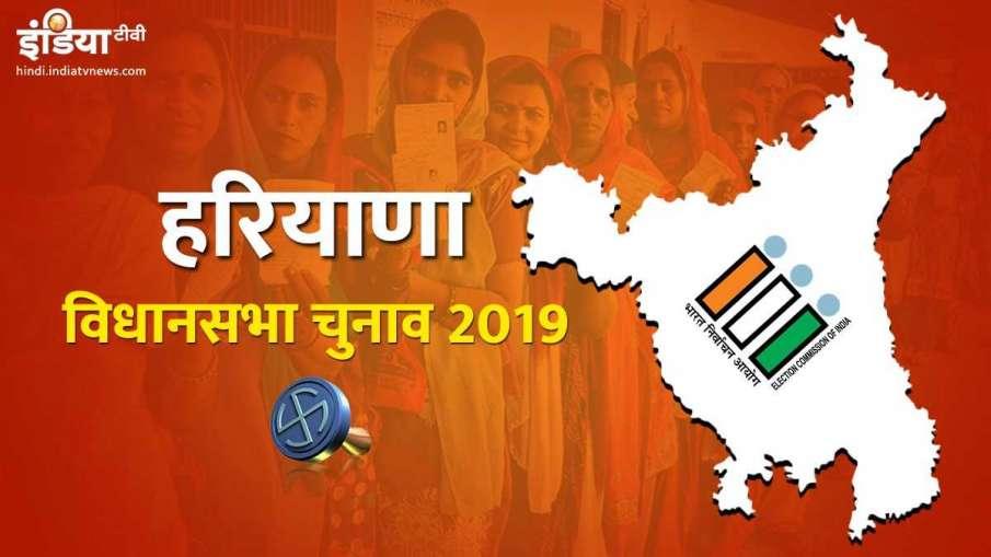 हरियाणा विधानसभा...- India TV Hindi