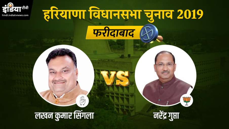 Faridabad assembly election results - India TV Hindi