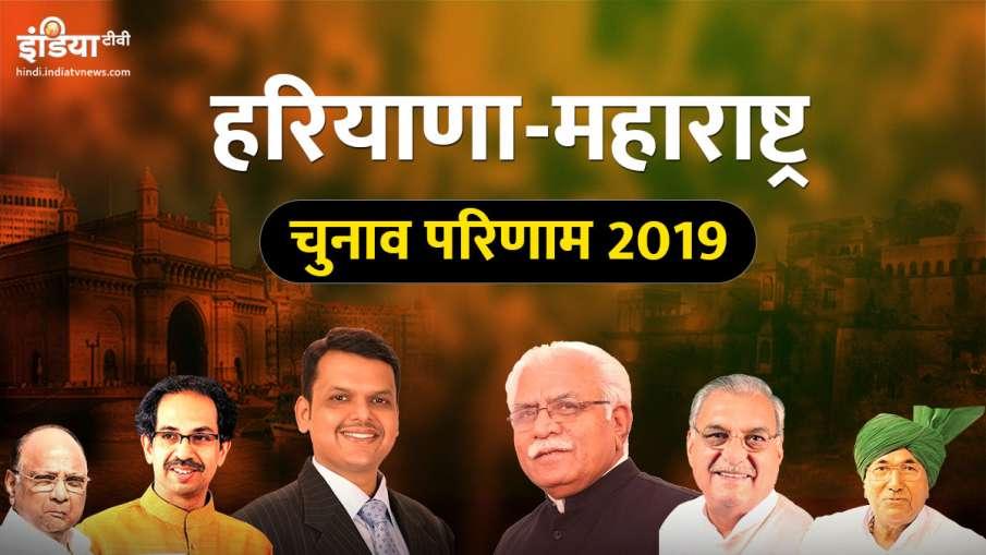 महाराष्ट्र विधानसभा चुनाव: Maharashtra Assembly elections Live Haryana Assembly Election Results Vot- India TV Hindi